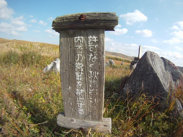 Extremely tasteful sign found on the hiking trail at Akiyoshidai